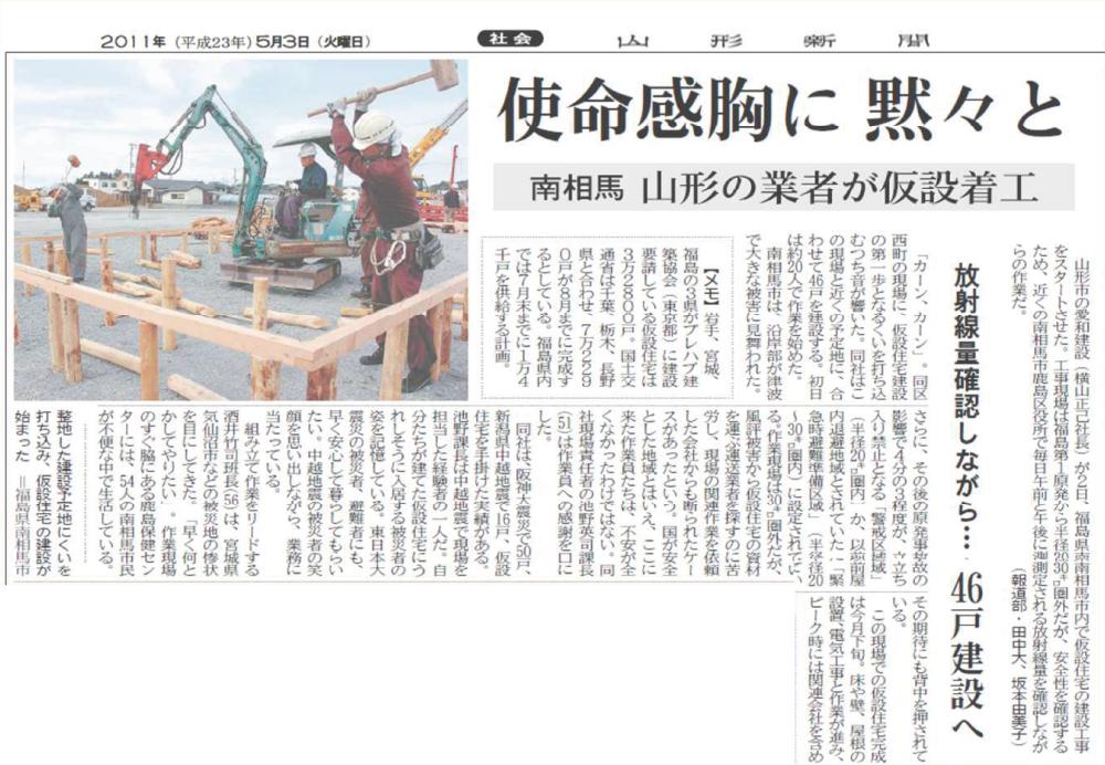 2011年5月3日|山形新聞